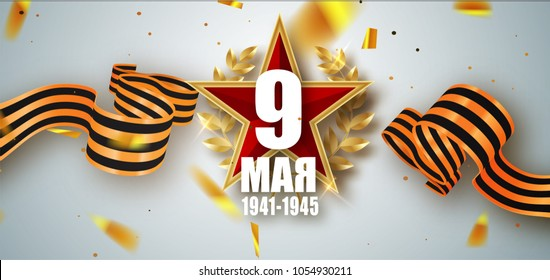 May 9 russian holiday victory day. Russian translation of the inscription May 9 1941-1945.
