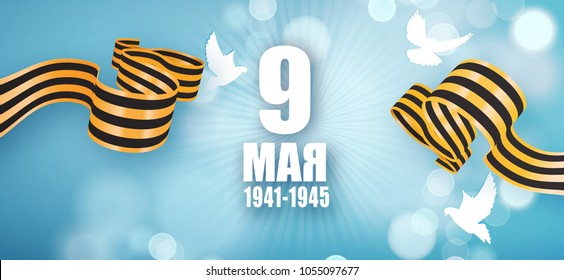 May 9 russian holiday victory day. Russian phrase for May 9. Vector illustration. Black and orange ribbon of St George isolated on blue sky background.