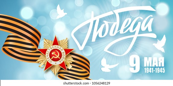 May 9 russian holiday victory day. Russian translation of the inscription May 9 Victory. Happy Victory Day. 1941-1945. Vector Template for Greeting Card.