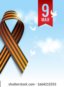 May 9 russian holiday victory day. Black and orange ribbon of St George isolated on blue sky background.  Vector illustration
