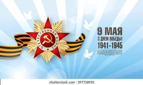 May 9 russian holiday victory. Russian translation of the inscription: Happy Victory Day. 1941-1945