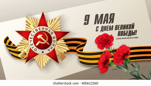 May 9 russian holiday victory day. Russian translation of the inscription: May 9. Happy Great Victory Day!