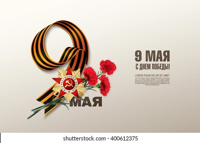 May 9 russian holiday victory day. Russian translation of the inscription: May 9. Happy Victory Day!