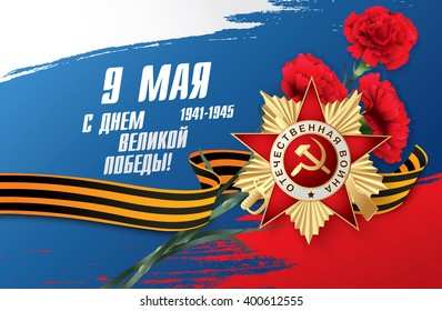 May 9 russian holiday victory day. Russian translation of the inscription: May 9. 1941-1945. Happy Great Victory Day!