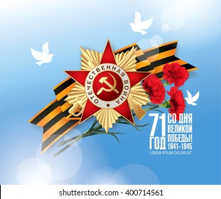 May 9 russian holiday victory day. Russian translation of the inscription: '71 Since the Great Victory. 1941-1945