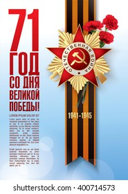 May 9 russian holiday victory day. Russian translation of the inscription: '71 Since the Great Victory.