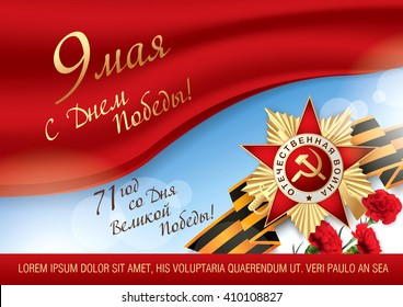 May 9 russian holiday victory. Russian translation of the inscription: May 9. Happy Victory Day! '71 Since the Great Victory!