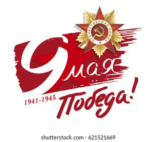 May 9 russian holiday victory. Russian translation of the inscription: May 9, Victory! 1941-1945 vector illustration
