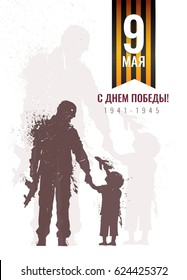 May 9 russian holiday victory day poster. Silhouette of a soldier holding little boy hand. Russian handwritten phrase for 9 May, Happy Victory Day. Vector illustration
