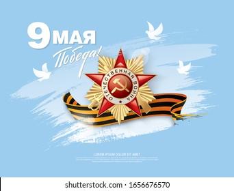 09. Mai 2010: Das Banner-Layout des Sieges. Russische Übersetzungen: 9. Mai Großer Siegstag