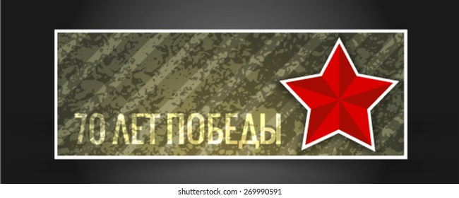 """May 9, Victory day, banner with the inscription in Russian:""""70 years of victory"""" Vector EPS 10 illustration."""