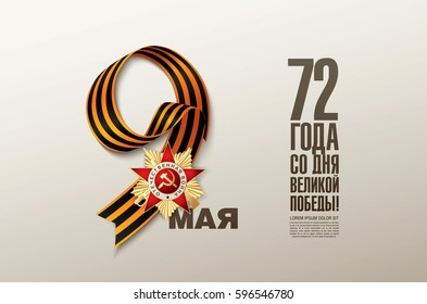 May 9 victory day banner layout design. Translation Russian inscriptions: May 9. '72 Since the Great Victory.