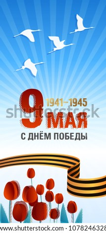May 9 Victory Day