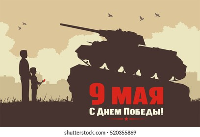 May 9 - victory day. Father and son near monument tank T-34 on background of city. Greeting card.