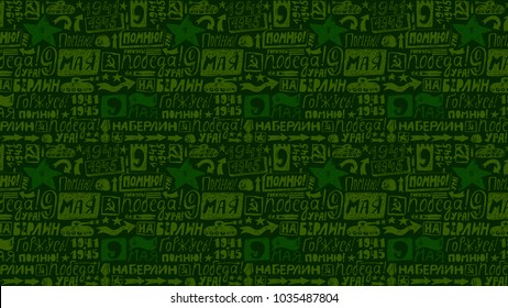 May 9 Victory Day green Sketch background. Translation Russian inscriptions: May 9. Happy Victory Day, remember, proud, to Berlin, Hooray. Russian holiday spring wallpaper 16:9 aspect ratio.