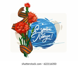 May 9 Victory Day. Ribbon of Saint George and flowers carnation. Russian holiday victory. Greeting card of the USSR. Translation Russian inscriptions: Congratulations on Victory Day.
