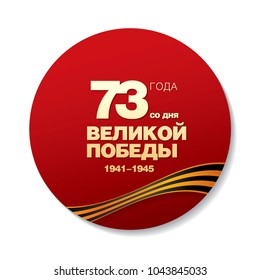 May 9 Victory Day. Round icon. Translation Russian inscriptions: '73 Since the Great Victory