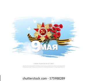 May 9 Victory Day. Translation Russian inscriptions: May 9