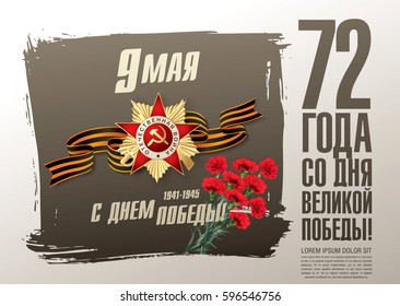 May 9 Victory Day. Translation Russian inscriptions: May 9. Happy Victory Day. '72 Since the Great Victory.