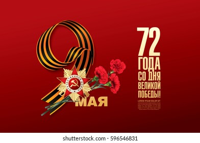 May 9 Victory Day. Translation Russian inscriptions: May 9. '72 Since the Great Victory.