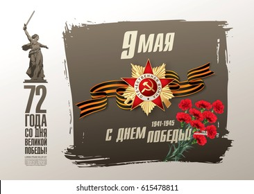 May 9 Victory Day. Translation Russian inscriptions: May 9. Happy Victory Day. '72 Since the Great Victory