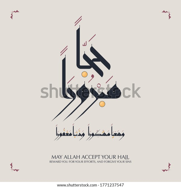 """""""May Allah accept your Hajj, reward you for your efforts, and forgive your sins"""" prayer in English and Arabic calligraphy"""