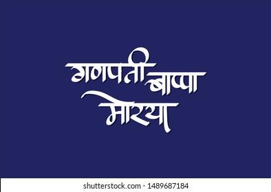 may lord ganesha in marathi ganpati bappa morya - calligraphy