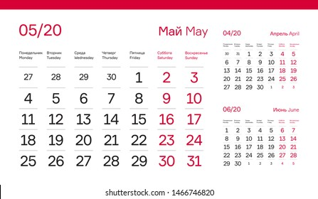 MAY PAGE. 12 Months Premium 2020 Calendar Grid Set. Russian and English Languages 2020 Year Quarterly Calendar.