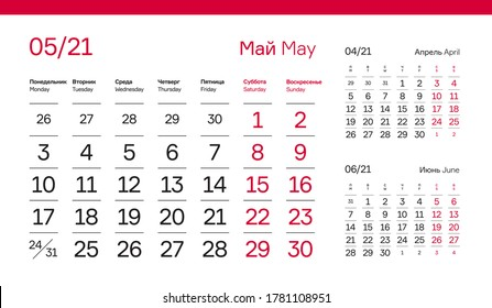 MAY PAGE. 12 Months Premium 2021 Calendar Grid Set. Russian and English Languages 2021 Year Quarterly Calendar. Table, Wall, Desk or Quarter. Clean, Simple, Trio Design. Vector, Editable.