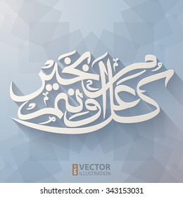 MAY YOU BE WELL EVERY YEAR white arabic calligraphy lettering text on yellow and blue ornament background. RGB EPS 10 vector illustration