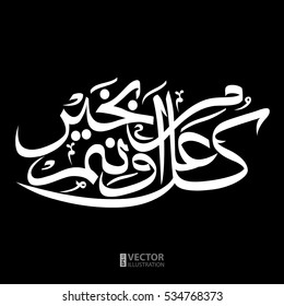 MAY YOU BE WELL EVERY YEAR isolated black arabic calligraphy lettering text on white background. RGB EPS 10 vector illustration