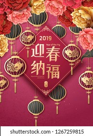 May you welcome happiness with the spring words written in Chinese characters, fuchsia poster with colorful peony flowers and lanterns