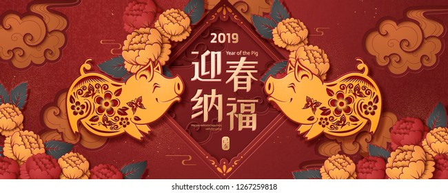 May you welcome happiness with the spring words written in Chinese characters, cute smile pig and peony flowers decorative new year desgin