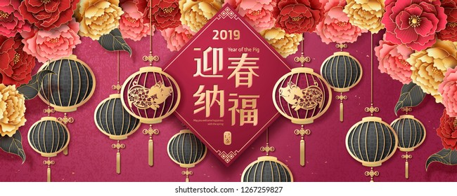 May you welcome happiness with the spring words written in Chinese characters, fuchsia banner with colorful peony flowers and lanterns