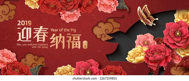 May you welcome happiness with the spring words written in Chinese characters, beautiful peony flowers and pig shaped hollow banner