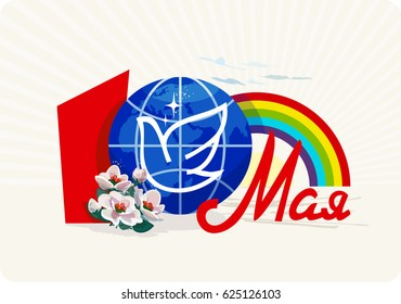 Mayday, celebration of Spring and Labour. 1 May International Labor Day. Text in Russian: 1 May. The globe and the silhouette of a dove as a symbol of peace. Earth Day.