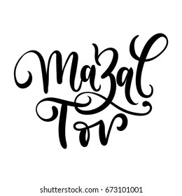 Mazal tov greeting card. Invitation card with lettering. Hand drawn vector illustration.