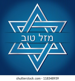 """Mazel Tov!"" Hebrew blue star of David card in vector format."