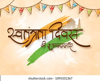 15 August Hindi Images, Stock Photos & Vectors | Shutterstock