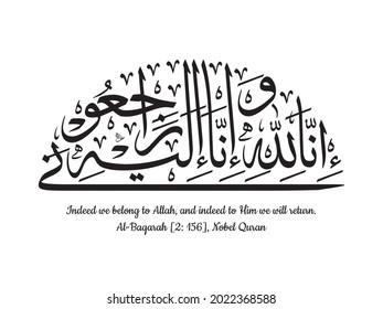 The Meaning of Inna Lillahi Wa Inna Ilaihi Rajiun, Arabic and English Writing, Design E, Quran 2: 156