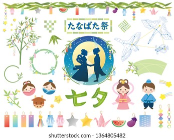 The meaning of Japanese kanji in illustration is Tanabata festival.