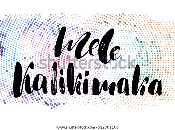 Mele Kalikimaka Christmas Cards.Mele Kalikimaka Happy New Year Christmas Stock Vector
