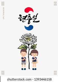 Memorial Day in Korea. Children's mourning concept design in front of chrysanthemum flowers. Korean Memorial Day, Korean Translation.