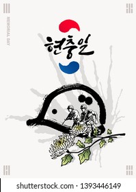 Memorial Day in Korea. Perforated helmet and chrysanthemum flowers, Korean War soldiers loyal mourning concept design. Korean Memorial Day, Korean Translation.