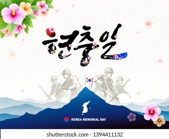 Memorial Day in Korea. Taegeukgi on the top of the mountain, Korean War brave soldier concept design. Korean Memorial Day, Korean Translation.