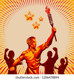 Men raising fist holding liberty torch vector illustration. Propaganda style. Retro revolution poster design.