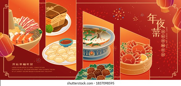 Menu ads of plentiful delicious food for Chinese New Year reunion dinner,designed with the background of fireworks and lanterns,Chinese translation: food for reunion dinner, bring luck and happiness