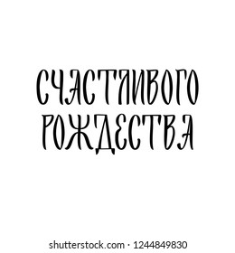 MERRY CHRISTMAS. CYRILLIC HOLIDAY HAND LETTERING QUOTE PHRASE