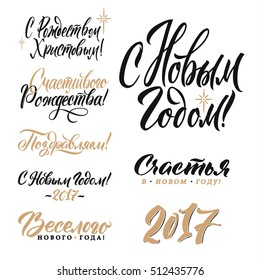 Merry Christmas AND Happy New Year Russian Calligraphy Set. Greeting Card Design Set on White Background. Vector Illustration
