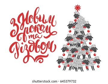 The ukrainian christmas images stock photos vectors shutterstock merry christmas and happy new year card with hand made lettering and christmas tree from sheeps m4hsunfo